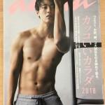 雑誌 anan 2018年7月11日号 モデル堀田 茜さん メリハリのあるボディラインへプログラムを提供しています。