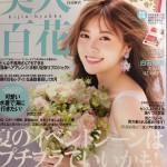 雑誌 美人百花 2018年7月号 モデル愛甲 千笑美さん 飽きっぽくても腹筋が割れる