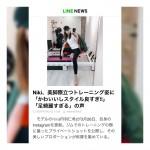 LINEニュース「モデルのNikiさん」2020年3月27日配信。モデルのNikiさん(丹羽 仁希さん)の美脚の映るBOSTYでのInstagramが取り上げられていました。ボディメイクジムとして、ダイエットだけでなく、腹筋トレーニング、美脚トレーニング、ヒップアップトレーニングなどパーツに特化したメニューで皆様のボディライン作りにお応え致します。