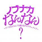 テレビ朝日「ノブナカなんなん?」にて弘中綾香さんのパーソナルトレーニングの様子をBOSTYにて取材頂きました。いつも有難うございます。