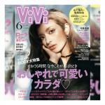 講談社「ViVi2020年6月号」今泉佑唯さん、emmaさん、八木アリサさんのボディメイク対談や特集にてBOSTYを話題に上げて頂きました。
