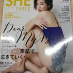 雑誌 SHE THREE 2018年8月号増刊 佐野 ひなこさん 嫌いなジムが好きになる