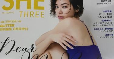 SHE THREE 8月号増刊