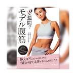小学館集英社プロダクションより「2週間でモデル腹筋」が発売されました。日本初、腹筋専門ジムとしてスタートしたボディメイクジムのBOSTY代表 阿部 一仁が監修しています。表紙は人気アパレルブランド「ALEXIA STAM」の山中 美智子様にお受け頂きました。藤田ニコルさん、堀田茜さん、emmaさん、大石絵理さんと人気モデルやタレントさんにもお薦めいただいてます。ぜひこの機会に年間30名以上(SNSの総フォロワー数2000万人以上)の有名人達が通う、BOSTYの腹筋トレーニングにチャレンジください。
