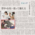 日経夕刊 2019年1月21日号 パーツに特化したジムが人気ということで2回目の取材を頂きました。