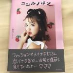 藤田ニコルさんのスタイルブック「ニコルノホン」 2018年11月22日発売 ヒップアップや腹筋トレーニングなどボディメイクの特集ページにて。