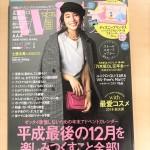 講談社 With 2019年1月号 佐野ひなこさん「最強モテBODY」のヒケツにてヒップアップトレーニングを監修しました。