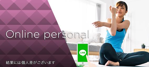 LINEでオンラインパーソナル@4週間
